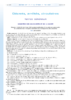 Décret 2020-519 du 5 mai 2020 - application/pdf