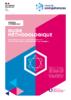 Guide méthodologique - application/pdf