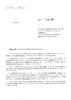 Circulaire du 23/10/2020. Mise en œuvre territorialisée du plan de relance - application/pdf