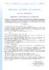 Arrêté du 14 avril 2021 modifiant l'arrêté du 8 mars 2021 relatif à l'adaptation des modalités de constitution des notes prises en compte en vue de l'obtention de certains diplômes délivrés par le  ministère de  l'agriculture et  de  l'alimentation et  de - application/pdf