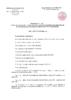 L'ordonnance transférant la collecte des contributions Formation des Opco à l'Urssaf présentée en Conseil des ministres - application/pdf