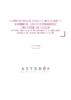 L'apprentissage dans l'enseignement supérieur : un investissement créateur de valeur - application/pdf